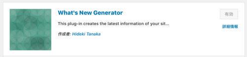 プラグイン What's New Generator