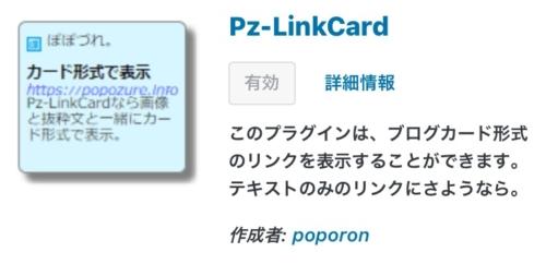Pz-LinkCard