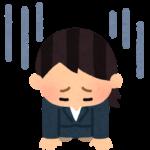 GoogleAdSense アカウントが30日間停止に!