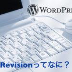 【WordPress】リビジョンってなに!?