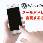 【WordPress】メールアドレスの変更
