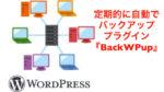 【WordPress】定期的に自動でバックアップをしてくれるプラグイン