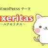 【WordPress】テーマ『Luxeritas』