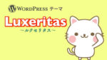 【WordPress】テーマ『Luxeritas』