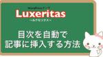 【Luxeritas】目次を自動で記事に挿入する方法