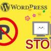 【WordPress】自動挿入されるPタグを入らないようにするには?