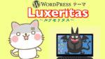 【Luxeritas】コメント欄に画像認証を設置してスパム対策