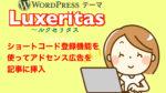 【Luxeritas】ショートコード登録機能を使ってアドセンス広告を記事に挿入