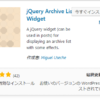 WordPressで月別アーカイブの表示を年ごとに展開(アコーディオン)方式にする   まる