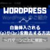 WordPressで自動挿入されるタグ<p>や<br>を除去する方法 - UPDATE