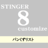パンくずリストをデザイン!STINGER8でわかりやすく表示させる方法|きにぶろぐ.com