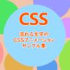 流れる文字のCSSアニメーションサンプル集 | ONE NOTES