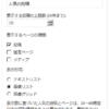 【WordPress】Jetpackプラグインを利用して人気記事を表示する方法 | うらなか書房の