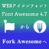 WEBアイコンフォントFont Awesome4.7からFork Awesomeへ - 株式会社ネディア │ネット